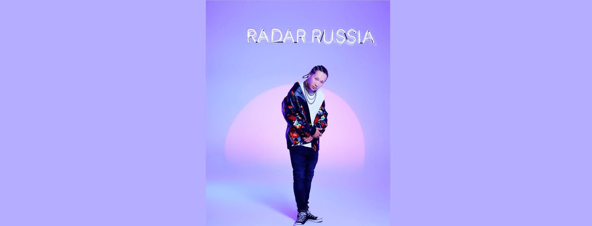spotify radar russia